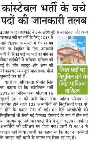 UP Police Constable Court Case News 2017 34716 Bharti