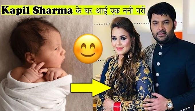 Kapil Sharma और Ginni Chatrath के घर में आई एक ननी परी