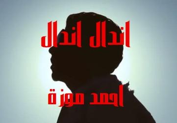كلمات اغنيه اندال اندال احمد موزة