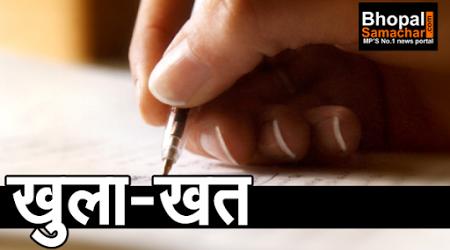 शिवराज सरकार, बार बार भर्ती परीक्षाओं के नियम क्यों बदलती है | KHULA KHAT @CM SHIVRAJ