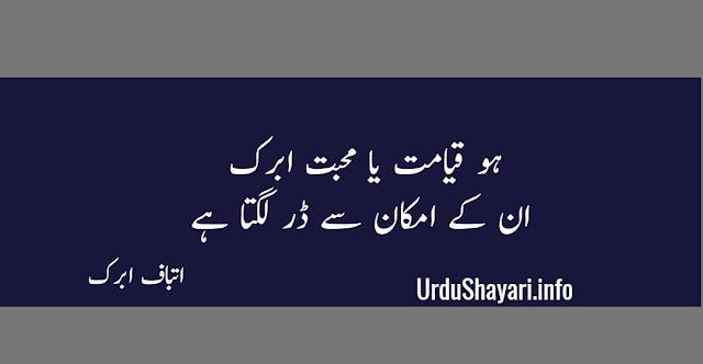 Ho Qayamat ya Mohabbat Atbaf Abrak poetry image- Aj ka Sher - Sher o shayari