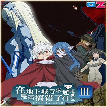 Dungeon ni Deai wo Motomeru no wa Machigatteiru Darou ka III (OP & ED) [Single]