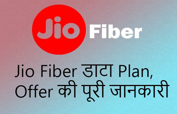 jio-fiber-plan