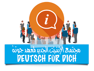 """Die neue Online-Community des Goethe-Instituts """"DEUTSCH FÜR DICH"""""""
