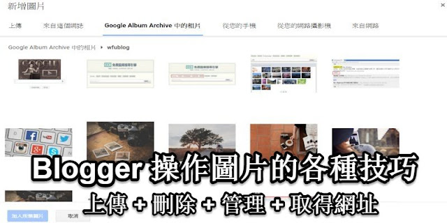 Blogger 使用圖片的各種技巧:上傳+刪除+管理+取得網址 (Picasa 圖床)