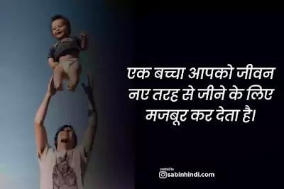 New Born Baby quotes in Hindi, New Born Baby Status in Hindi