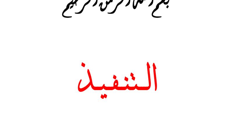 كتاب التنفيذ للمهندس حسن قنديل