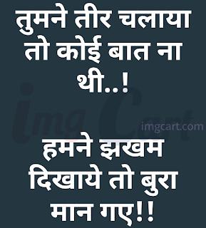 Whatsapp Image For Sad Love In Hindi