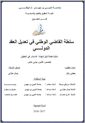مذكرة ماستر: سلطة القاضي الوطني في تعديل العقد الدولي PDF