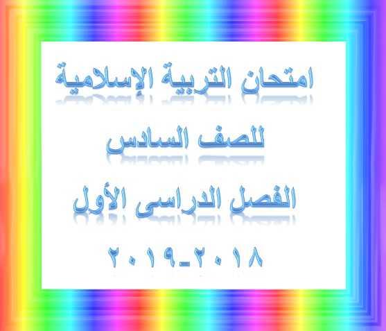 امتحان الوزارة فى التربية الإسلامية  للصف السادس الفصل الدراسى الأول 2018-2019