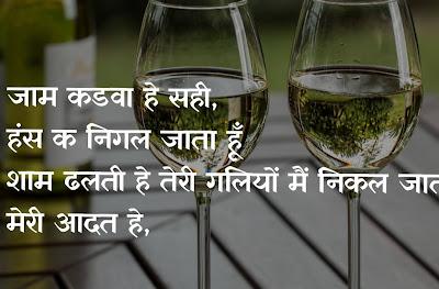 WhatsApp status  शराबी शायरी|sarabi sayari
