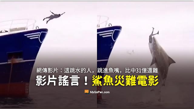 這跳水的人 跳進魚嘴 比中31億還難 鯊魚 謠言 電影