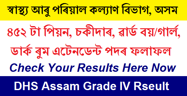 DHS Assam Grade IV Rseults 2020: Check Your Results @ Dhs.Assam.Gov.In