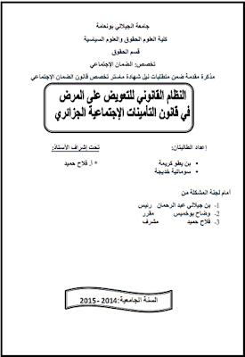 مذكرة ماستر: النظام القانوني للتعويض على المرض في قانون التأمينات الإجتماعية الجزائري PDF