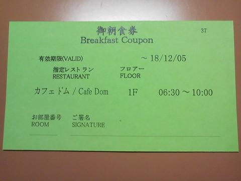 朝食券 ホテルエミシア札幌カフェ・ドム