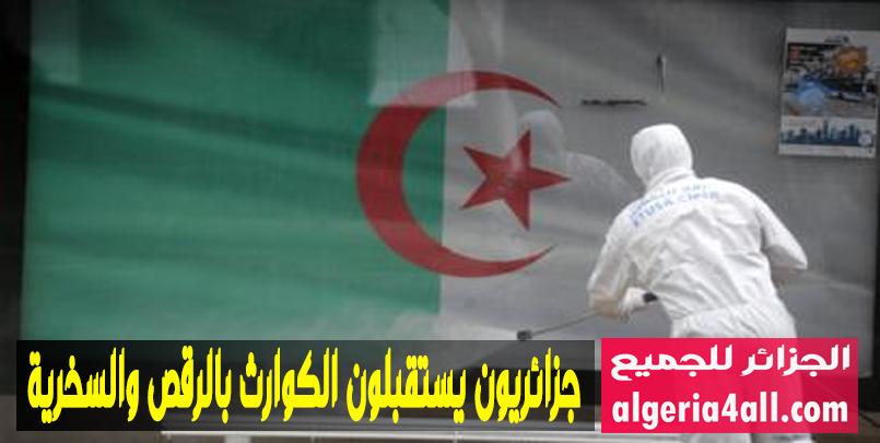 جزائريون يستقبلون الكوارث بالرقص والسخرية