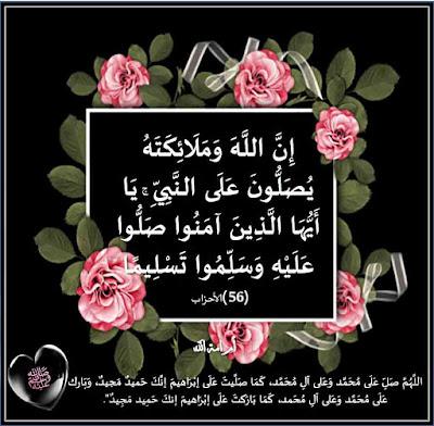 صور الصلاة على الرسول ، إن الله وملائكتة يصلون على النبي ، صور الصلاة على رسول الله