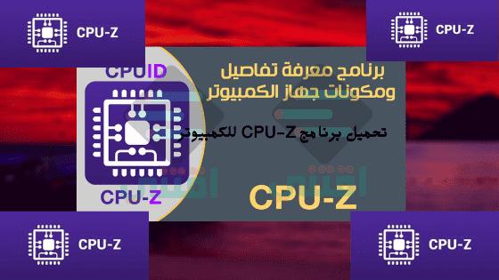 تحميل برنامج CPU-Z للكمبيوتر