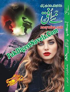 Naye Ufaq Digest August 2020
