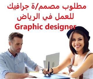 للعمل لدى وكالة دعاية وإعلان في الرياض  نوع الدوام : دوام مكتبي  المؤهل العلمي : تصميم جرافيك  الخبرة : أربع سنوات على الأقل من العمل في المجال أن يكون لديه خبرة في العمل على البرامج Photoshop , Adobe After Effects , Illustrator  الراتب :  يتم تحديده بعد المقابلة