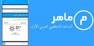 تطبيق يدعم الأوامر الصوتية باللغة العربية لأجهزة الأندرويد جربه الان