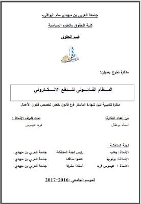مذكرة ماستر: النظام القانوني للدفع الإلكتروني PDF