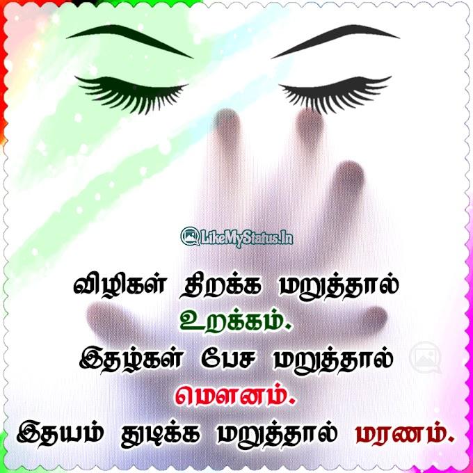 மரணம் ஸ்டேட்டஸ் இமேஜ்... Death Tamil Quote Image...