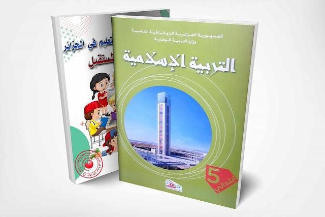 كتاب التربية الإسلامية الطبعة الجديدة السنة الخامسة إبتدائي الجيل الثاني