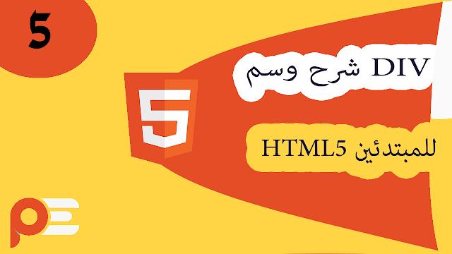 شرح وسم div فى لغة html | دورة html5 للمبتدئين