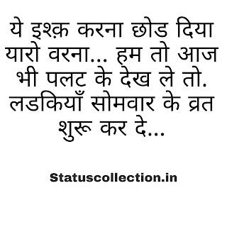 Smart Attitude Status In Hindi