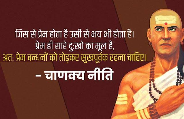 chanakya niti in hindi quotes