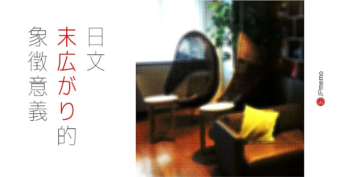 030-japanese-suehirogari-日文 末広がり 的中文意思及由來