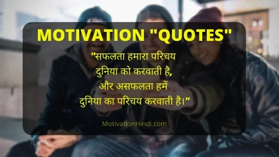 positive quotation in hindi