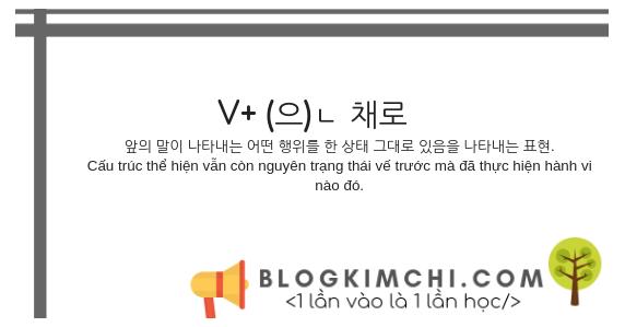 Bài 23: Động từ + (으)ㄴ 채로