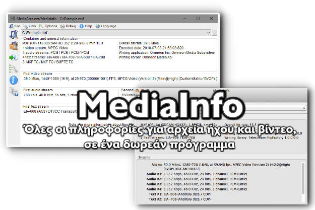 MediaInfo - Δωρεάν πρόγραμμα με αναλυτικές πληροφορίες για αρχεία ήχου και βίντεο