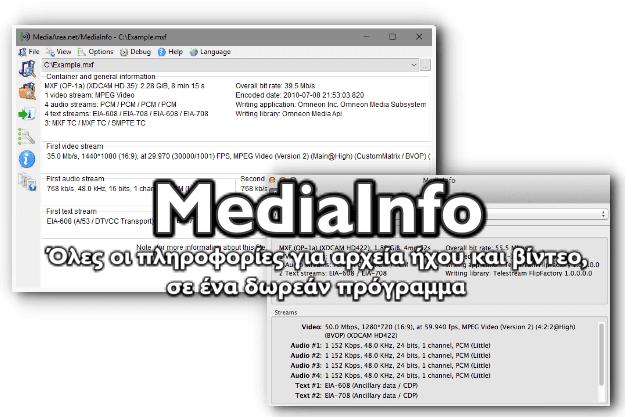 MediaInfo - Δωρεάν και αναλυτικές πληροφορίες για αρχεία βίντεο και ήχου