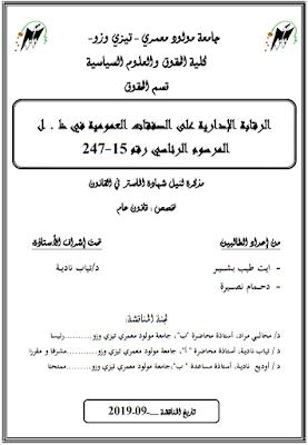 مذكرة ماستر: الرقابة الإدارية على الصفقات العمومية في ظل المرسوم الرئاسي رقم 15-247 PDF
