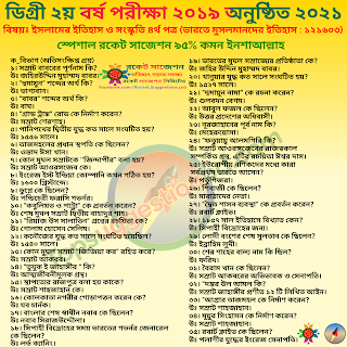 Degree 2nd year exam 2019 held 2021 subject history of islam 4th paper short suggestion