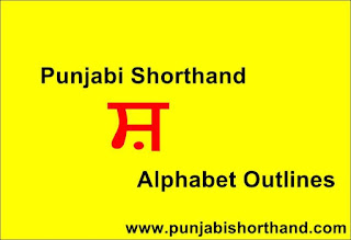 Punjabi-Shorthand-Alphabet-Outlines
