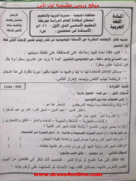 امتحان اللغة العربية جميع المحافظات pdfالصف الثالث الإعدادى الترم الثانى 2021 موقع دروس تعليمية اون لاين