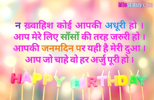 birthday shayari hindi