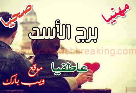 برج الأسد اليوم الثلاثاء 10/11/2020 مهنيا   صحيا   عاطفيا