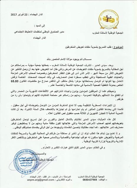 الجمعية الوطنية لأساتذة المغرب تراسل التعاضدية العامة للتربية الوطنية MGEN و cnops