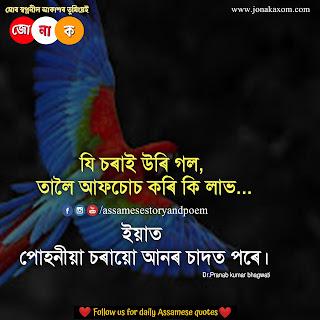 Assamese shayari pic|Assamese shayari picture