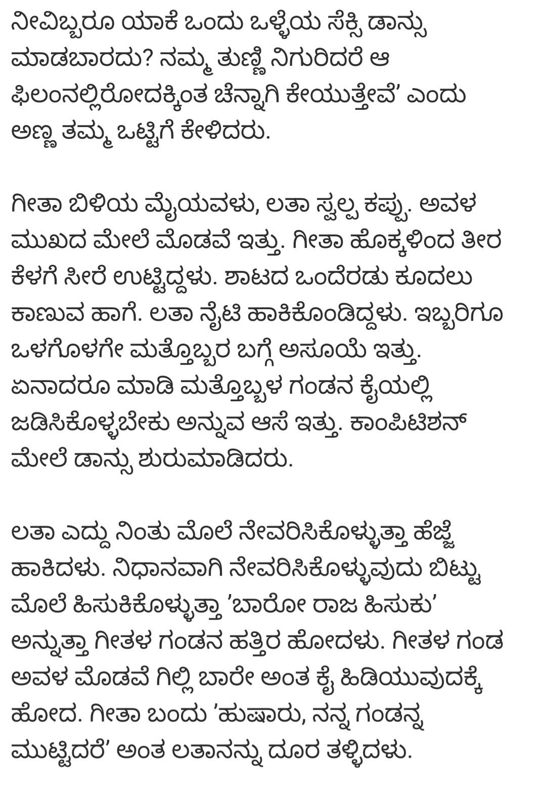 Kannada sex stories