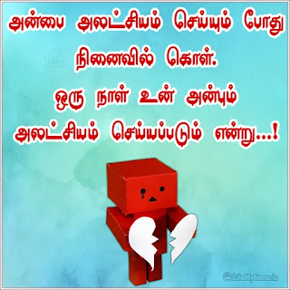 Tamil status image