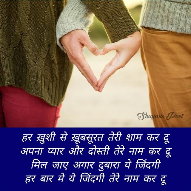 Romantic Shayari, Romantic Love Shayari In Hindi, Romantic Quotes Love Shayari, Romantic Love Shayari, रोमांटिक शायरी इन हिंदी,  रोमांटिक शेरो शायरी, Shayaris Poet