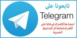 قم بمتابعة قناة واتساب ابو عرب