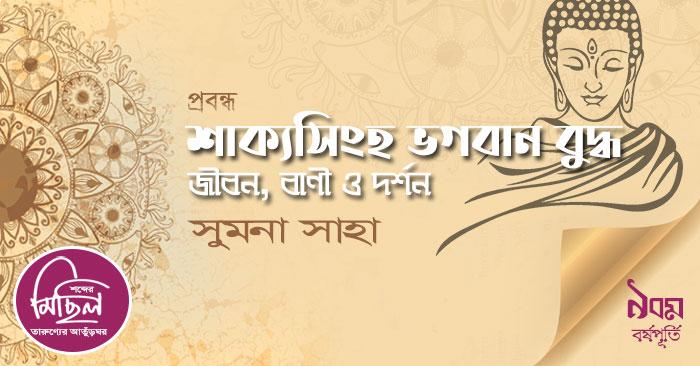 সুমনা সাহা / শাক্যসিংহ ভগবান বুদ্ধ--জীবন, বাণী ও দর্শন
