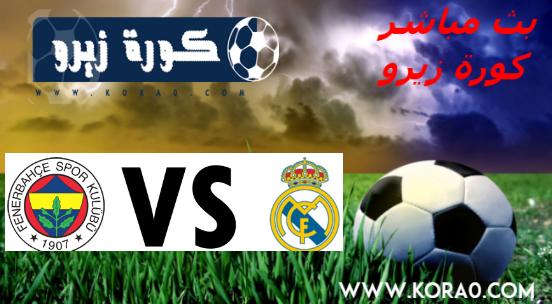 مشاهدة مباراة ريال مدريد وفنربخشة بث مباشر اون لاين اليوم 31-7-2019 كأس أودي الودية